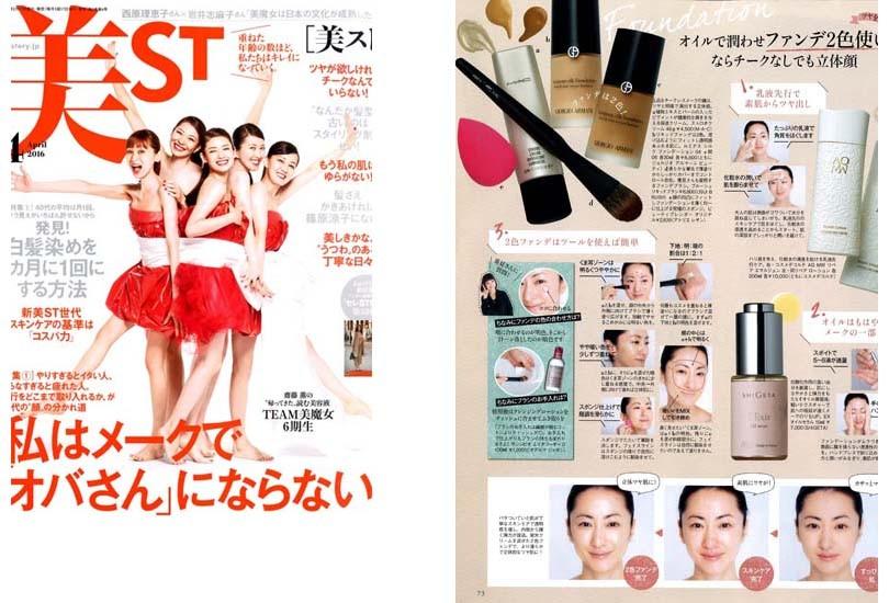 美ST 2016April号 | b-r-s Makeup Brushes