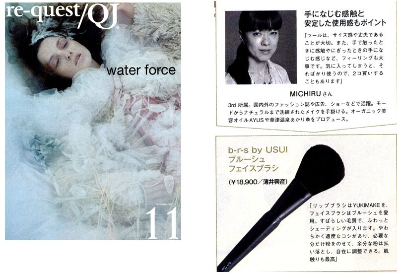 re-qeest/O 2011年11月号 | b-r-s Makeup Brushes