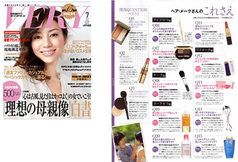 VERY 2010年7月号 | b-r-s Makeup Brushes