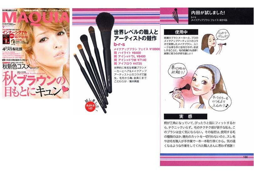 MAQUIA 2010年9月号 | b-r-s Makeup Brushes