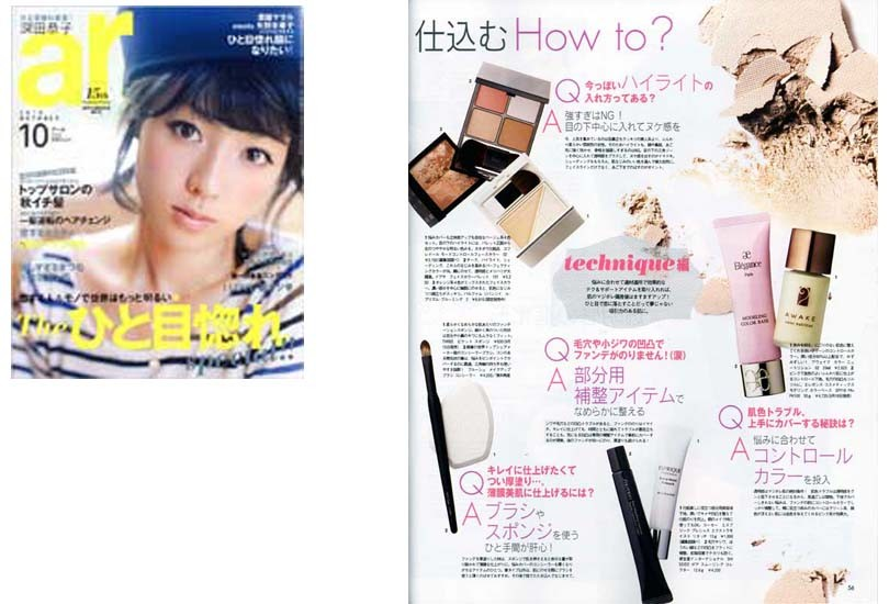 ar2010年10月号 | b-r-s Makeup Brushes