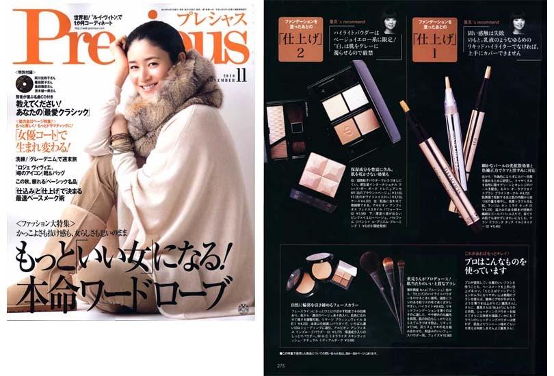 Precious 2010年11月号 | b-r-s Makeup Brushes