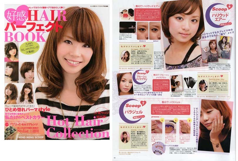 好感HAIRパーフェクトBOOK  | b-r-s Makeup Brushes