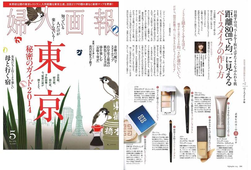 婦人画報 2014年5月号_1 | b-r-s Makeup Brushes
