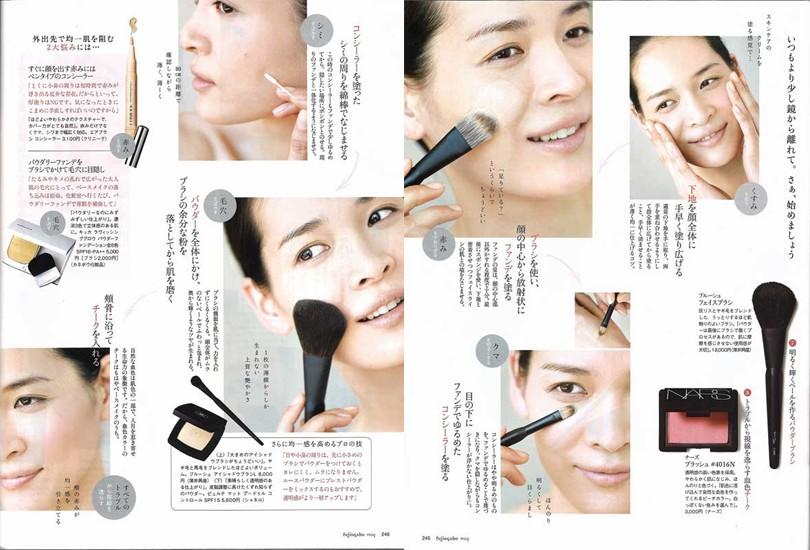 婦人画報 2014年5月号_2 | b-r-s Makeup Brushes
