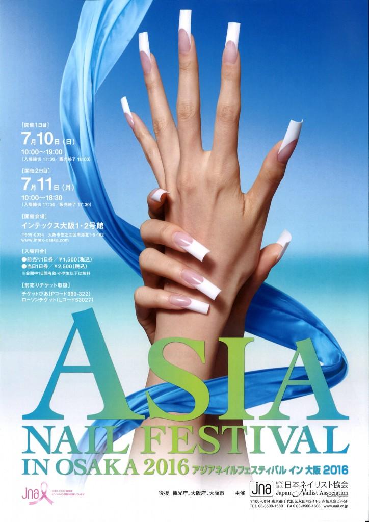 アジアネイルフェスティバルin大阪2016_1 | ブルーシュ ネイルブラシ