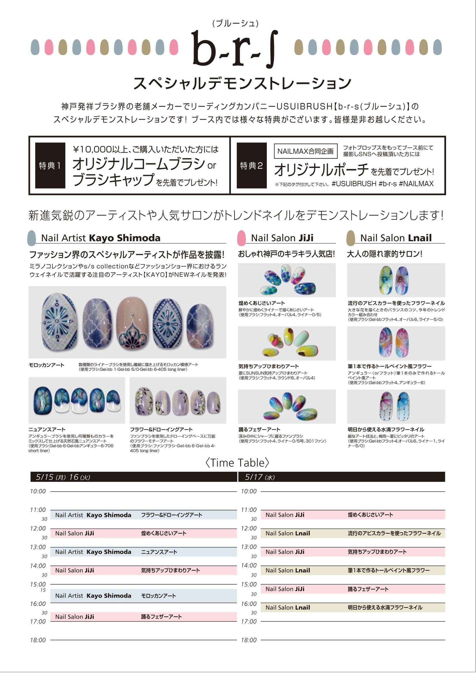 ビューティーワールドジャパン 東京ネイルフォーラム2017   ブルーシュ ネイルブラシ